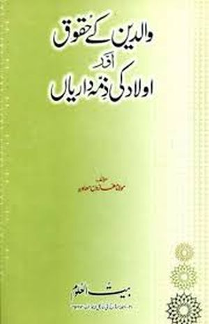 Urdu Islamic Books, Hadees Books, Shayari books, Tafseer