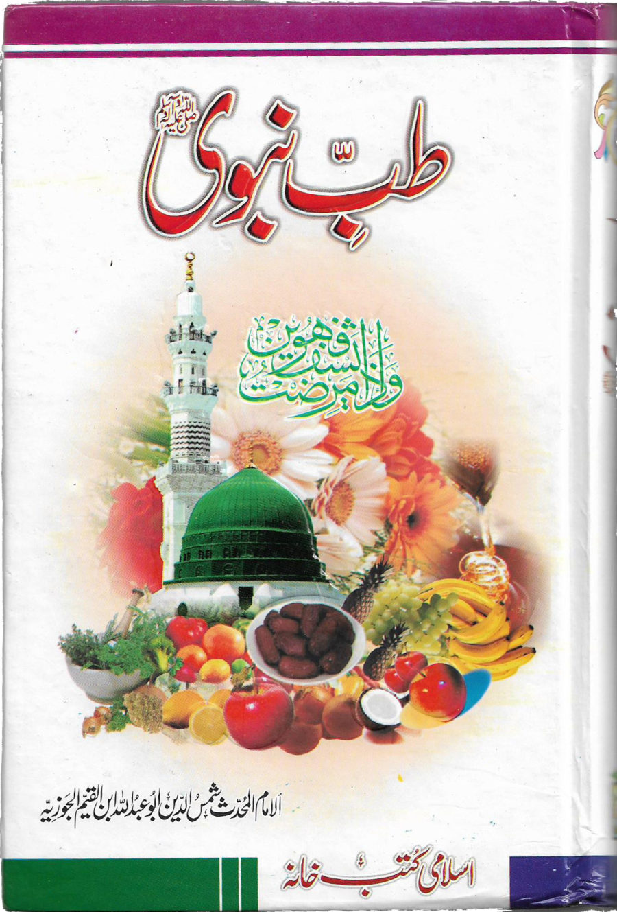 Buy Islamic Book | Buy Online Hadees Books | Buy Seerat